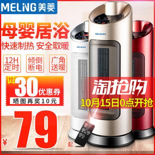 浴室家用节能省电电暖气炉小型热风速热暖器 美菱取暖器暖风机立式