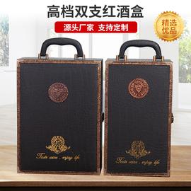 红酒包装盒现货礼盒双支装高档红酒皮盒葡萄酒箱子定制红酒盒包邮