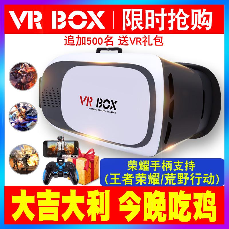 VR眼镜通用头戴虚拟现实盒子一体机游戏电影手机专用设备视频游戏