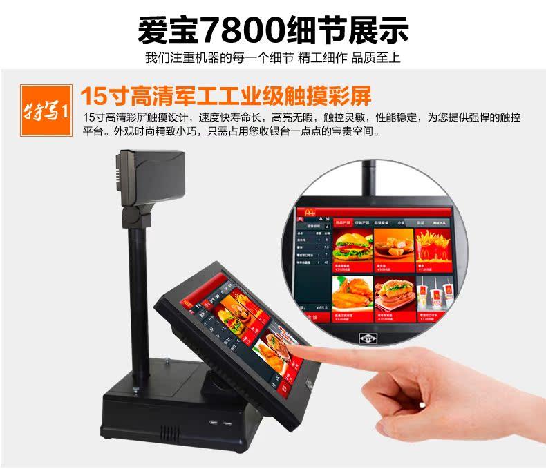 爱宝7800触摸屏POS收款机 收银机 适用于酒店餐饮管理快餐店茶楼