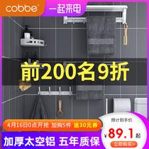 免打孔卫生间毛巾架杆太空铝置物架浴巾浴室厕所卫浴五金挂件套装