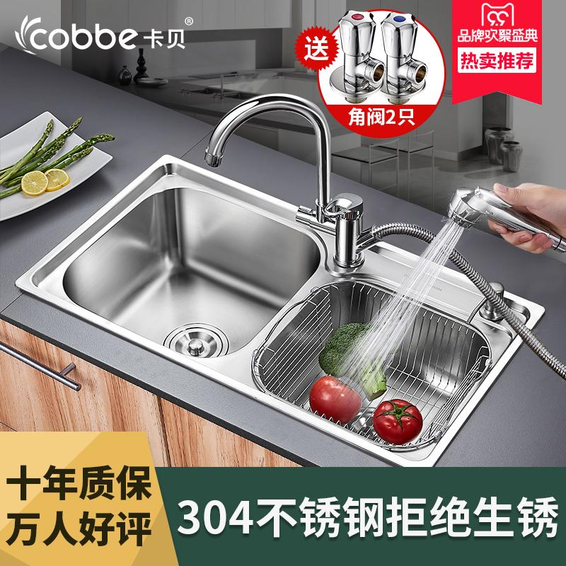 卡貝 廚房水槽雙槽套餐304不銹鋼洗碗池 洗菜盆加厚水盆手工水槽