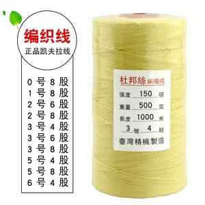 领5元券购买风筝线凯夫拉线编织线杜邦丝台湾精机凯芙拉耐切割线轮配件正品