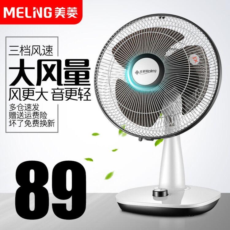 美菱电风扇台式台扇家用落地扇立式风扇摇头静音办公室空气循环扇