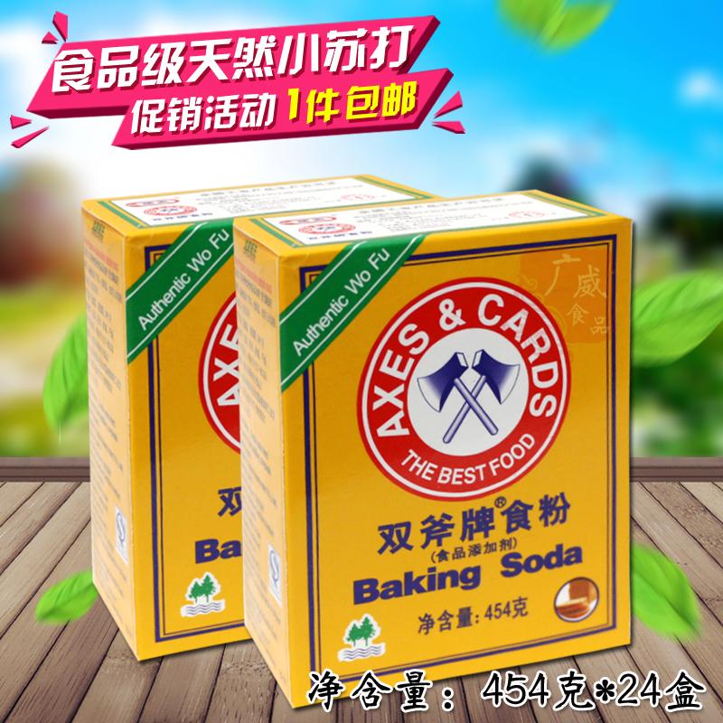 【广威食品】双斧牌食粉454g 烘焙餐饮家庭清洁用小苏打粉1件包邮