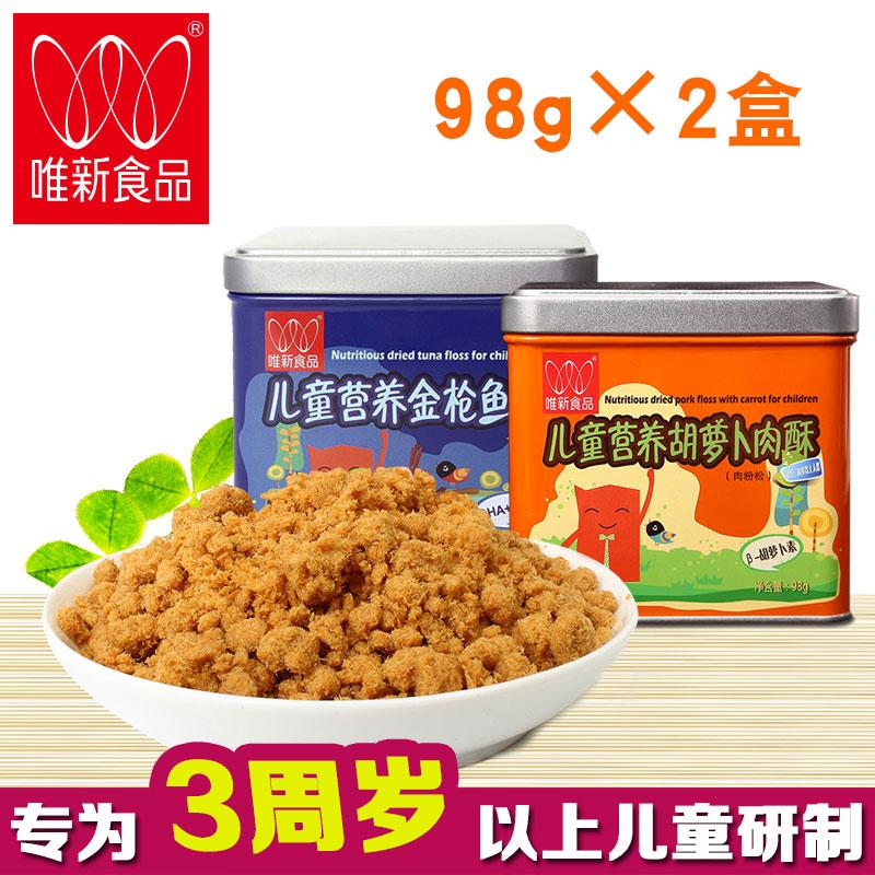 Только новый мясо свободный ребенок ребенок ребенок завтрак еда студент питание что еда сочетание 98g*2 не- размер новый мясо свободный