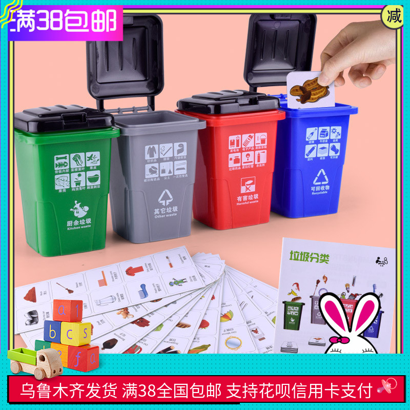 热销卡片玩具抖音同款迷你上海垃圾分类桶游戏道具儿童学习教具