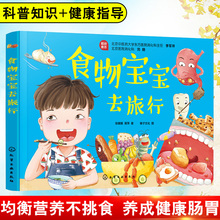 Authentic Book food baby travel Zhang Yuanyuan understands the digestive system of the human body, learns the method of protecting the gastrointestinal tract, cultivates children's good eating and defecation habits, makes the baby healthy eating and healthy popular science book