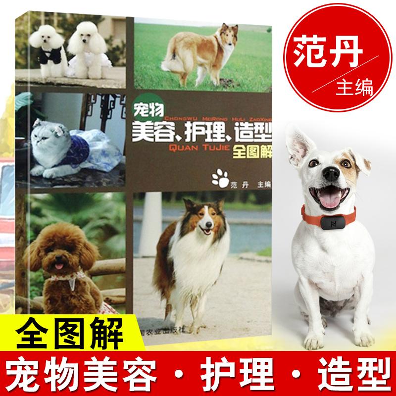 正版 宠物美容、护理、造型全图解 范丹宠物美容清洁书籍宠物美容护理造型DIY教材书籍养狗训狗书 狗狗训练训练狗狗一本就够了书籍