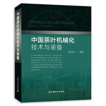正版书籍中国茶叶机械化技术与装备权启爱著机械现代化设备耕作植保灌溉冻害排除茶树修剪与采茶再加工茶深加工设备绿茶红茶农业