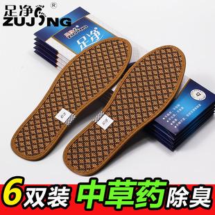 6双 足净竹炭鞋垫吸汗防臭透气除臭脚臭留香运动减震鞋垫?#20449;?#22799;季