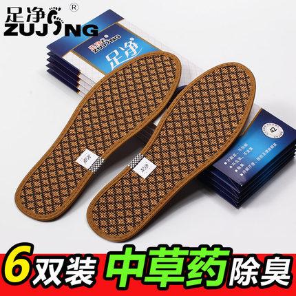 6双 足净竹炭鞋垫吸汗防臭透气除臭脚臭运动减震鞋垫皮鞋男女冬季