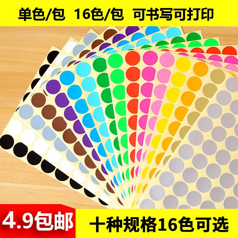 彩色圆点不干胶贴纸圆形标签纸颜色标贴手写口取纸分类标记自粘贴
