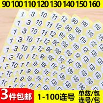 数字号码贴纸 衣服鞋袜不干胶尺码标贴 圆形大小标签纸编号数字贴