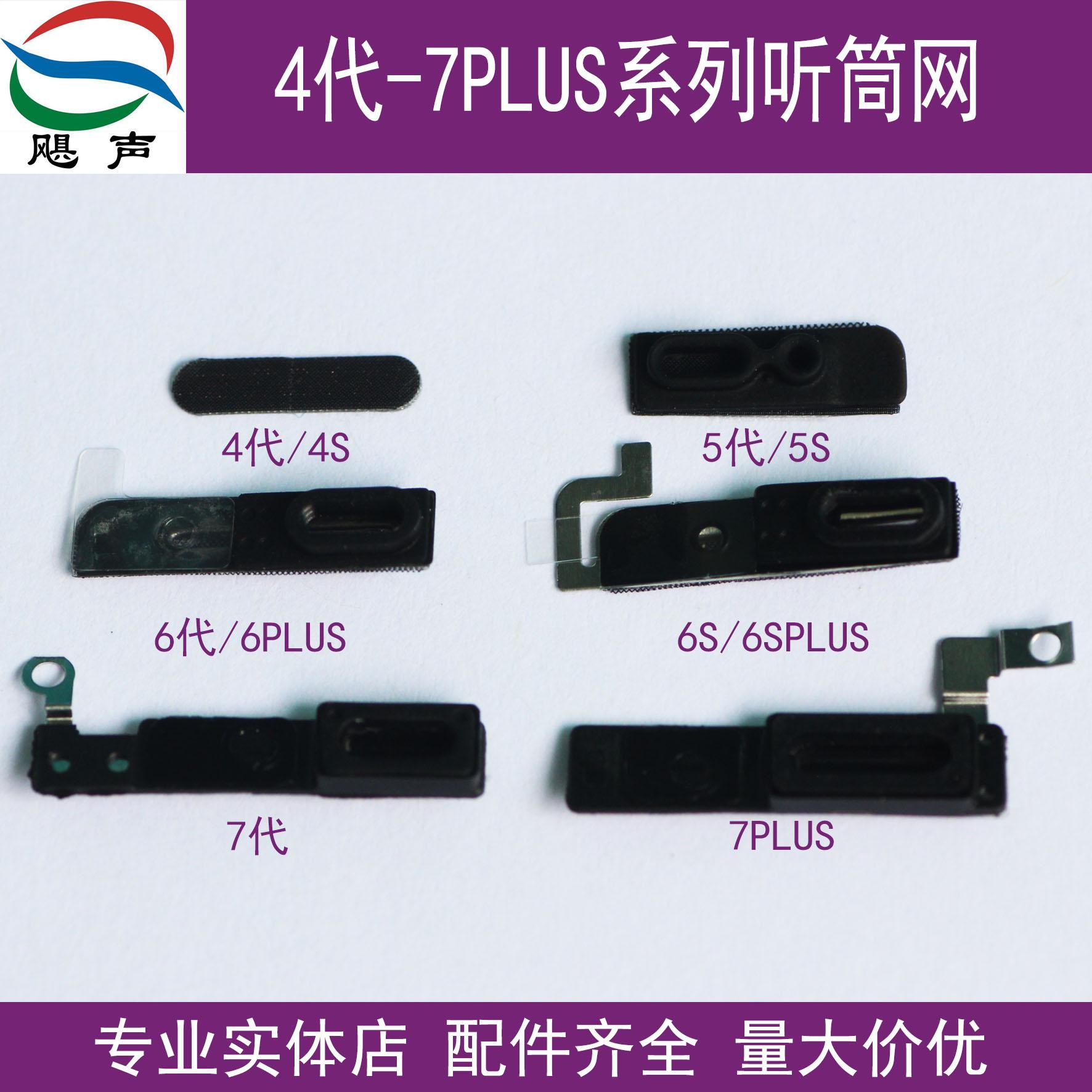 适用于6代7代7PLUS听筒网6S/PLUS 5代5S 6G 4代4S 5C 5SE防尘网6P