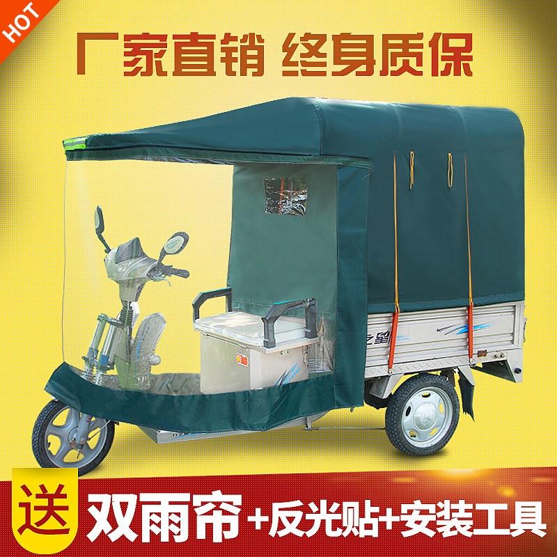 暖途电动三轮车车棚遮阳棚挡雨棚圆管折叠全封闭快递车篷防水加厚