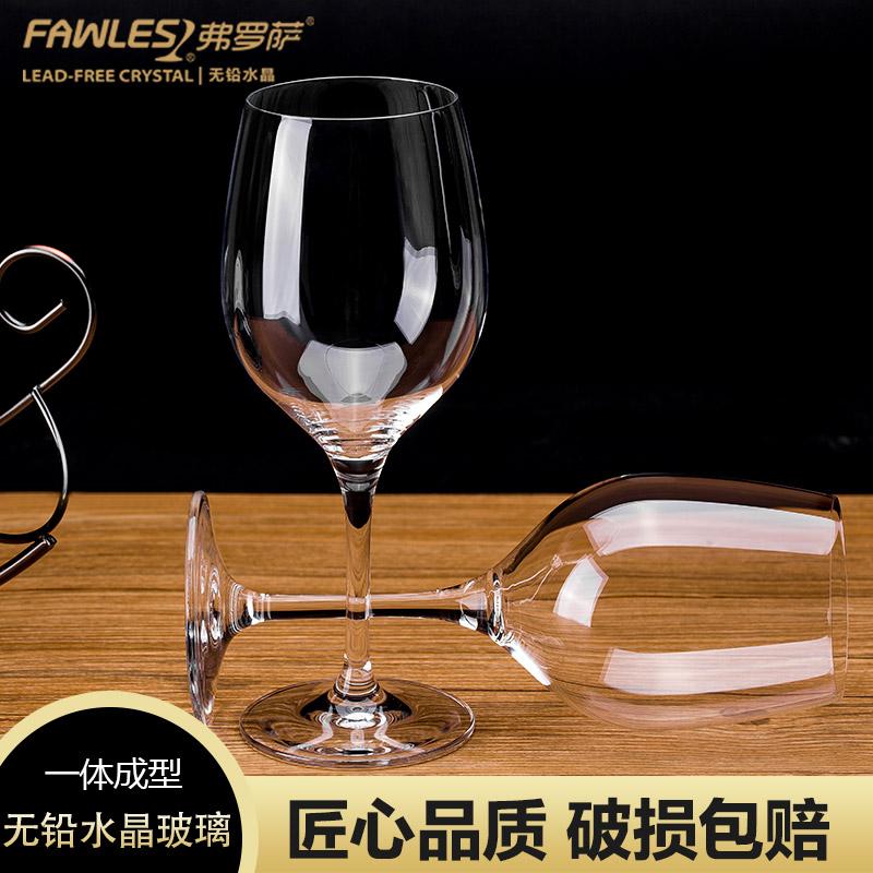 弗罗萨无铅水晶玻璃红酒杯高脚杯家用欧式酒杯波尔多红酒杯2支装