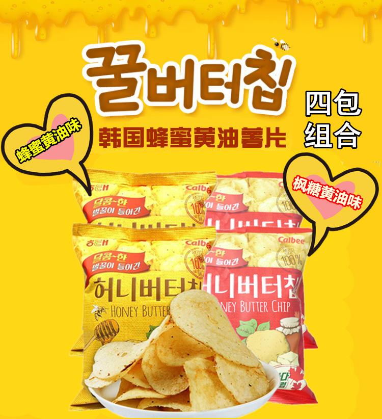 韩国进口膨化零食海太蜂蜜黄油薯片60gX4包组合超薄休闲洋芋脆片