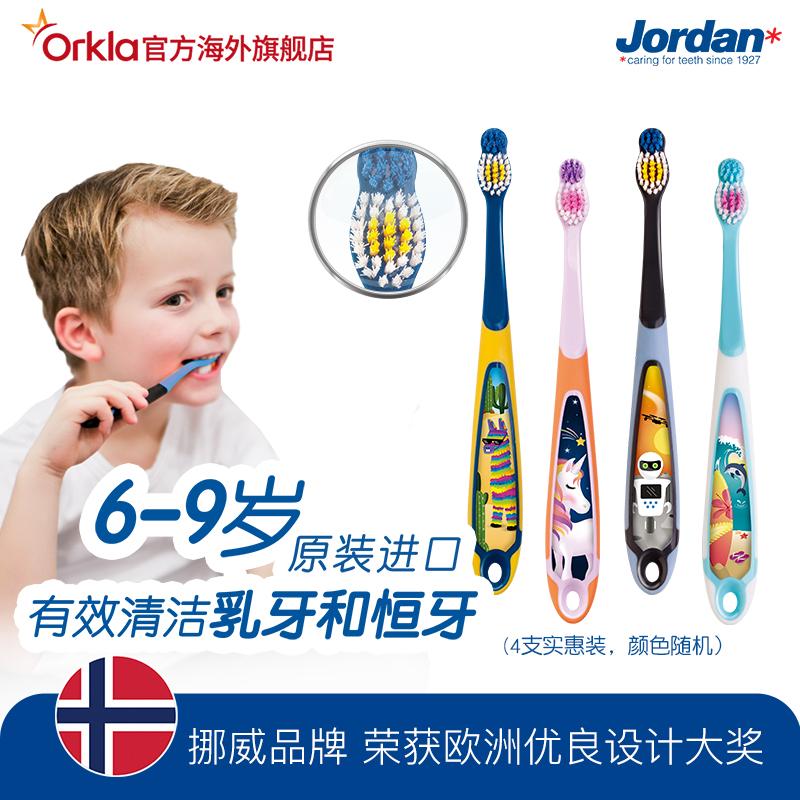 挪威Jordan儿童牙刷6-7-8-9岁以上4支进口换牙期小孩硅胶软毛牙刷