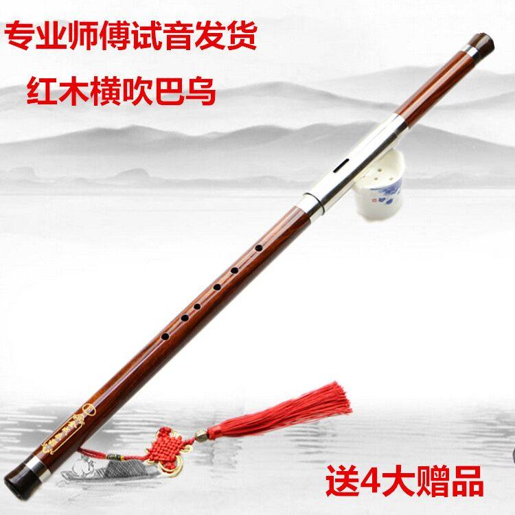 金成乐器正品红木横吹巴乌G调F调儿童成人学生初学考级演奏型巴乌