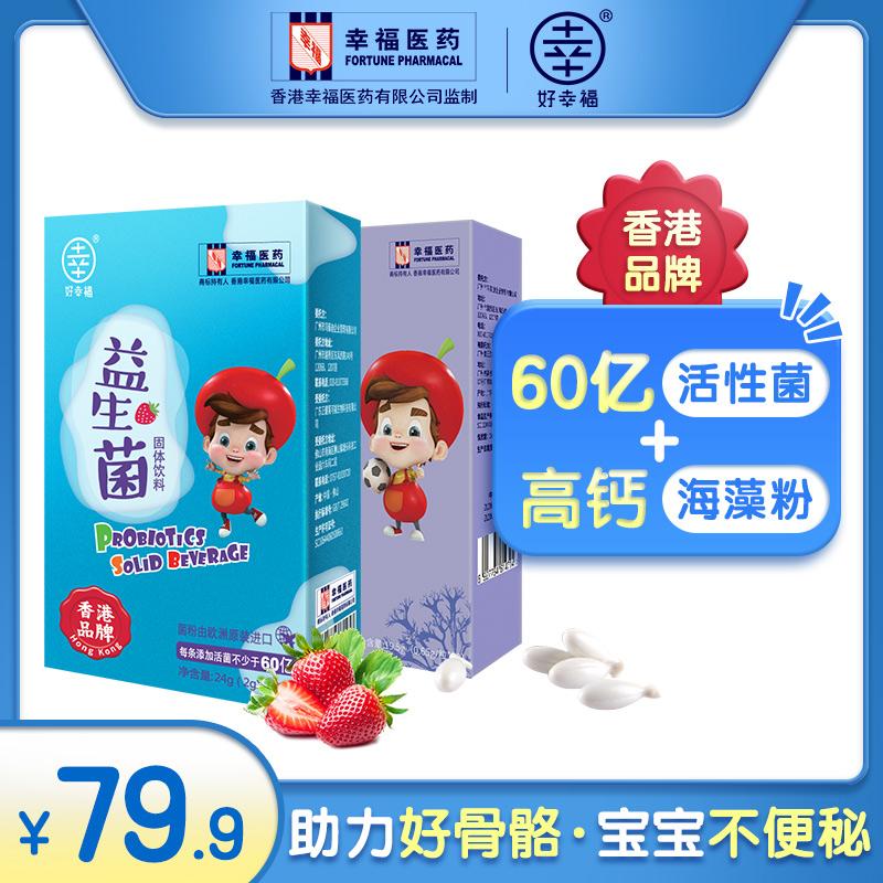 香港幸福儿童益生菌冲剂调理肠胃便秘海藻钙高钙凝胶糖果补钙胶囊