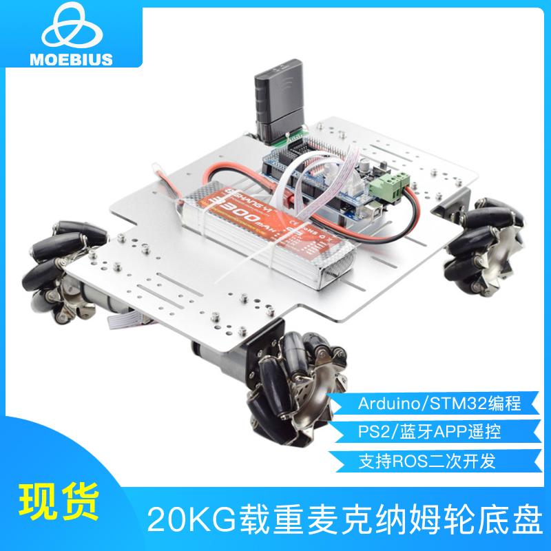 20kg大负载麦克纳姆轮小车工业机器人ROS全向轮智能小车底盘STM32