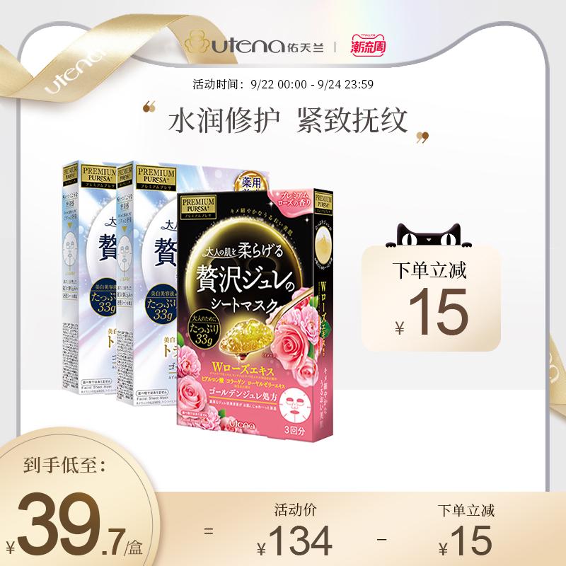 utena/佑天兰黄金果冻玫瑰面膜女补水传明酸美白提亮3盒9片官方