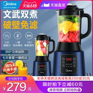 破壁机家用全自动加热新款 美 轻音辅食小型智能多功能榨汁料理机