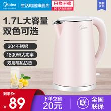 美的烧水壶热水壶家用电水壶电热自动烧水器煮水保温大容量开水壶