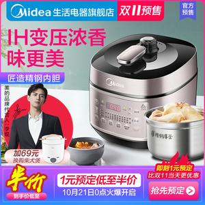 【双十一预售抢半价】美的电压力锅5L家用高压饭煲预定专用链接