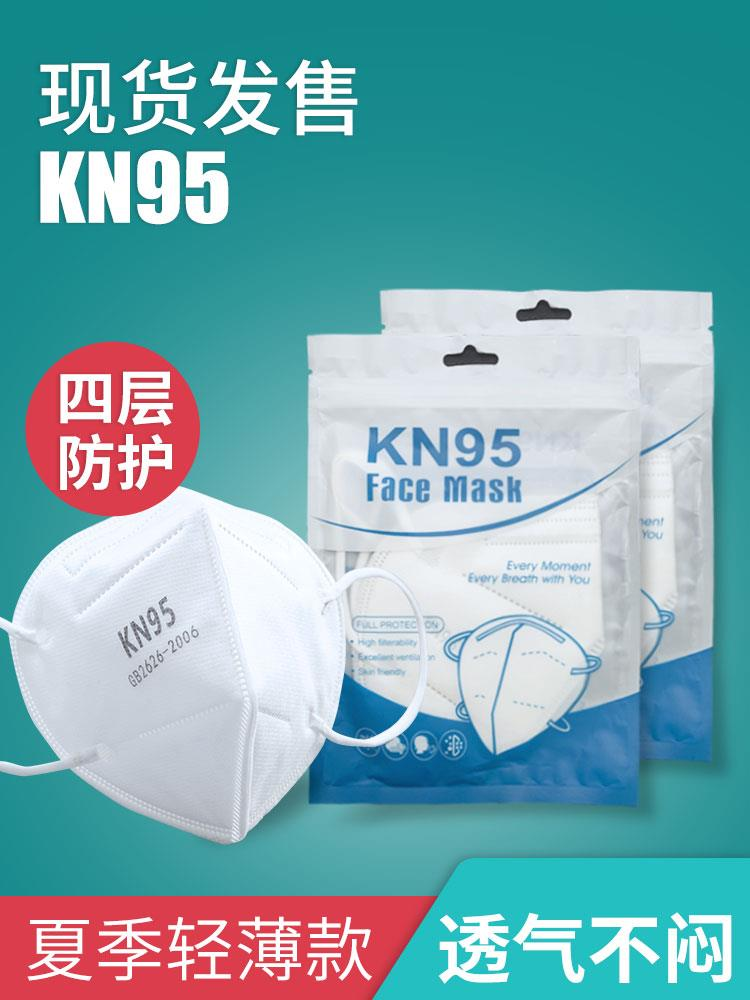 Kn95 mask thin breathable summer disposable 3D three-dimensional protection industrial dust-proof adult summer mask N95