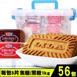 利拉比利時風味餅干批發黑糖焦糖曲奇糕點心早餐1kg 零食整箱禮盒