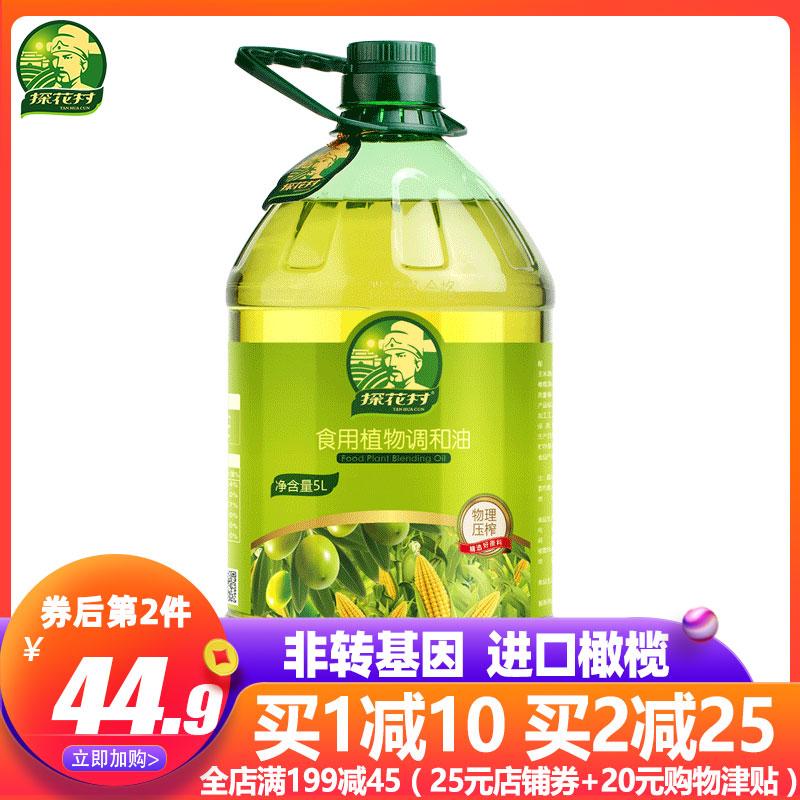 探花村 橄榄油5L调和油橄榄调和油井冈山食用油植物油物理压榨
