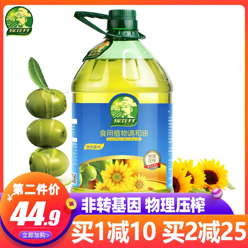 【探花村旗舰店】葵花橄榄食用油4L 橄榄油葵花籽油 植物油调和油