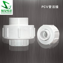 Shun Green PVC The Woo to connect plastic plumbing live Joints Agricultural irrigation Accessories