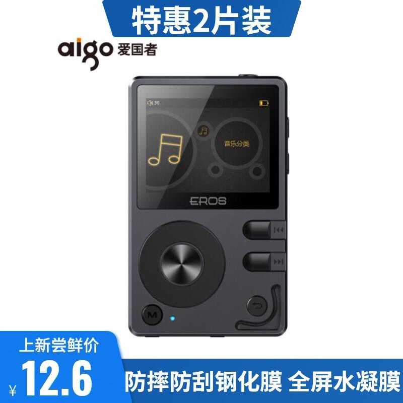 专用爱国者EROS Q MP3防蓝光防指纹保护膜 纳米防爆播放器屏幕膜