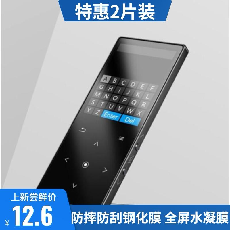 专用炳捷K8 MP3防蓝光防指纹保护膜 纳米防爆播放器屏幕高清贴膜