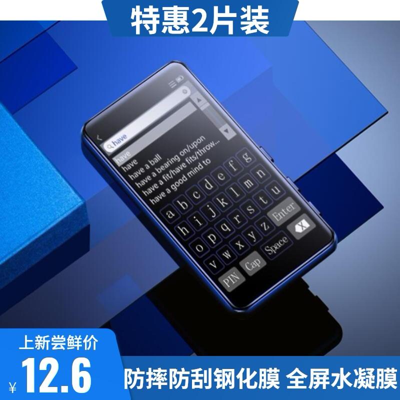 专用歌睿达K9 MP3防蓝光防指纹保护膜 纳米防爆播放器屏幕贴膜
