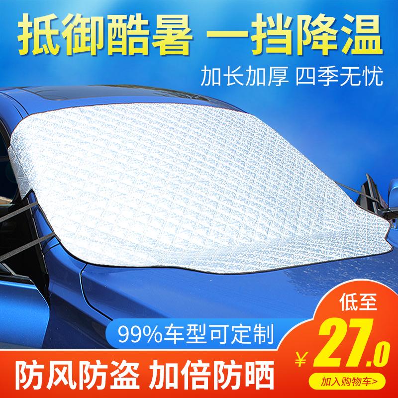汽车遮阳挡防晒隔热前挡玻璃遮阳板车用防晒板车用遮光板遮阳挡