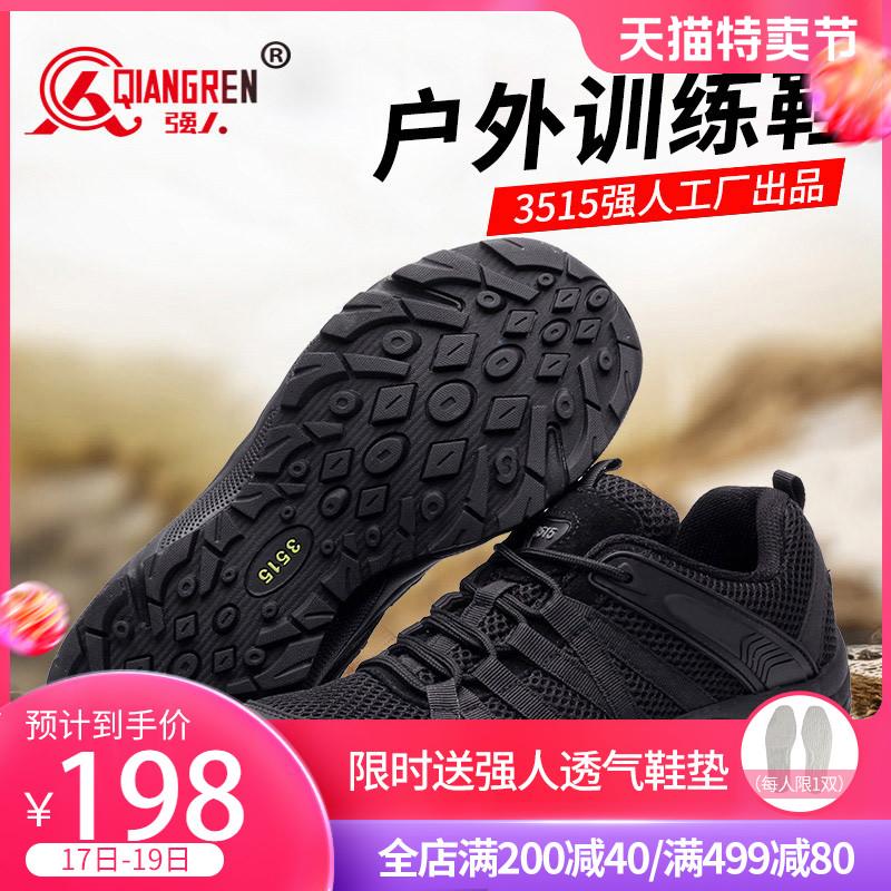 强人3515正品作训鞋男夏季透气户外跑步登山鞋运动徒步体能训练鞋