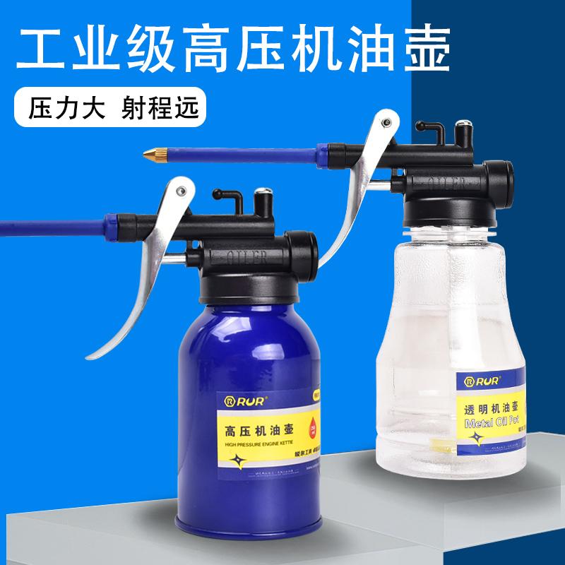 高压机油壶机油枪家用滴壶手动加油壶喷壶长嘴透明润滑油加注器