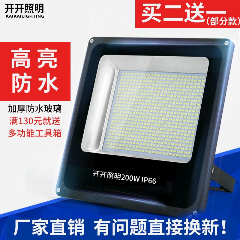 led投光灯室外射灯