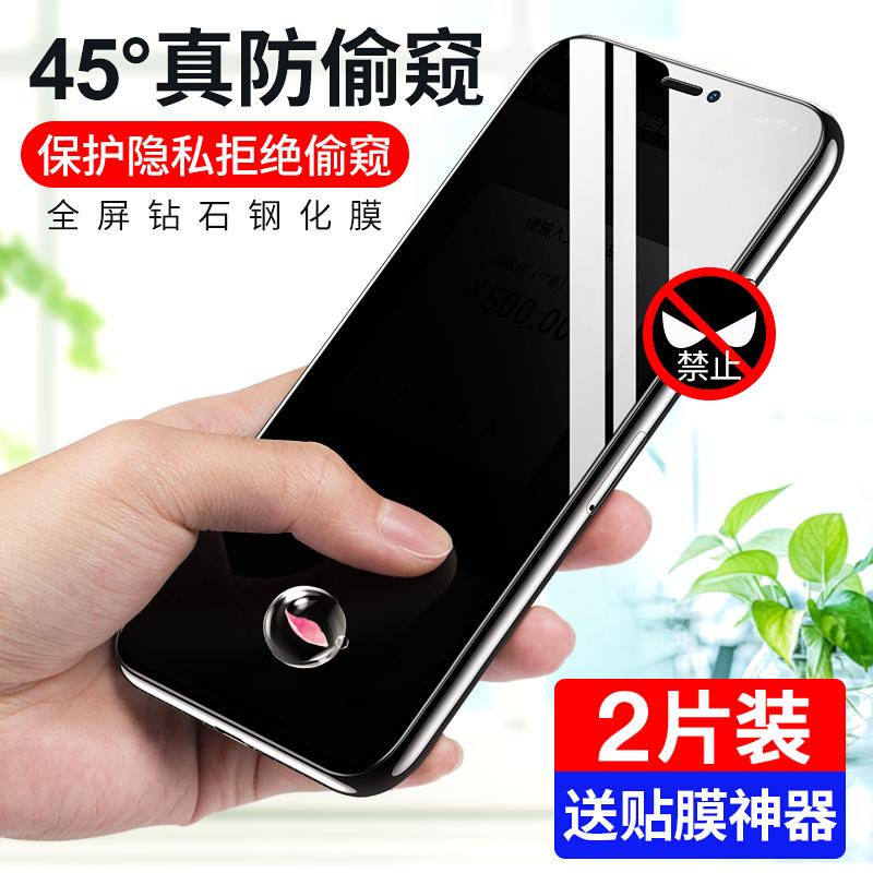 苹果x iphonexr iphone7 xr 7p防窥膜