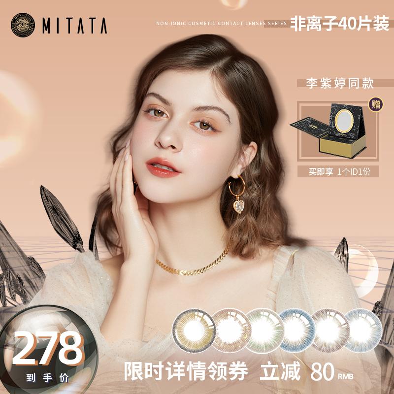 mitata非离子日抛美瞳自然混血大小直径隐形近视眼镜40片礼盒装女