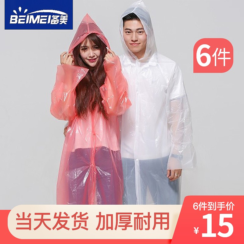 Disposable poncho 10 pieces, mens and womens single fashion, waterproof and transparent, one-piece, thickened long raincoat