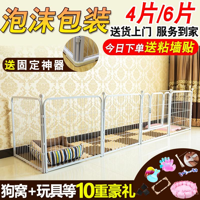 宠物狗狗围栏室内隔离小型犬泰迪中大型犬金毛兔子栅栏家用狗笼子图片