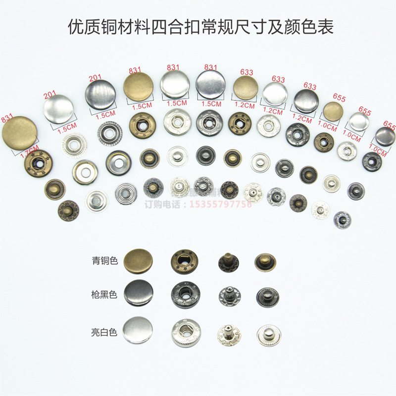 Copper metal snap button is used for jacket, down jacket, jeans, metal button is available in three colors and multiple sizes