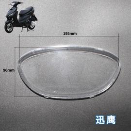 迅鹰125 摩托车电动车 雅马哈小迅鹰全能王鹰王仪表壳码表盖玻璃