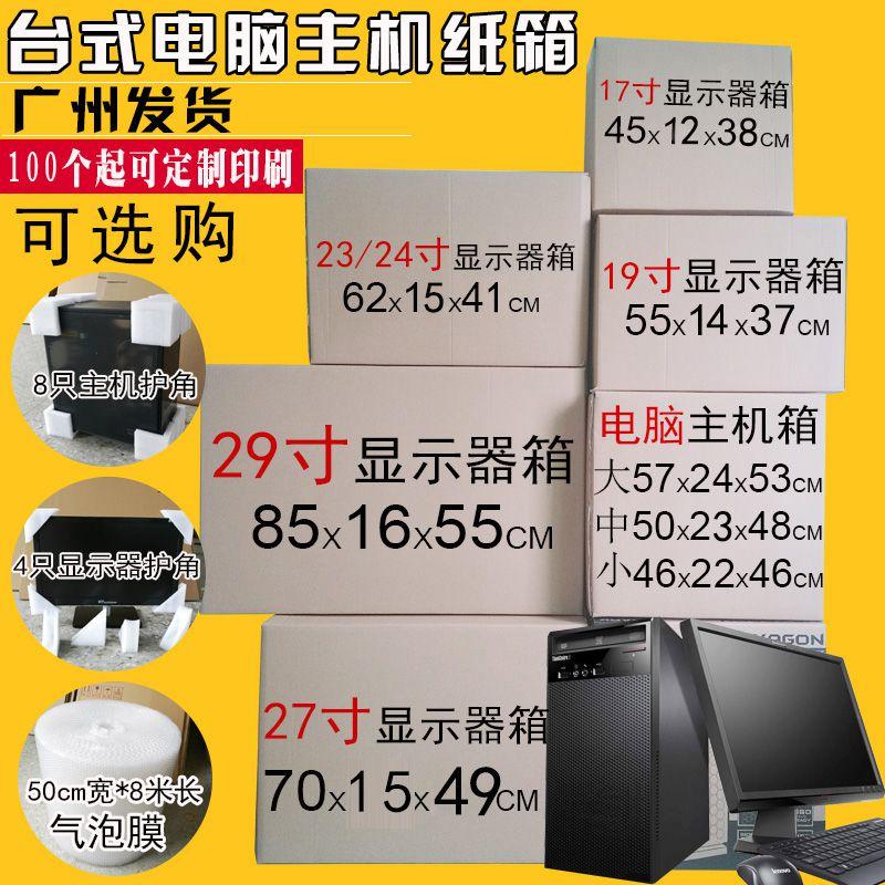 满12.00元可用0.12元优惠券洗衣机打包运输器电视大号包装箱子