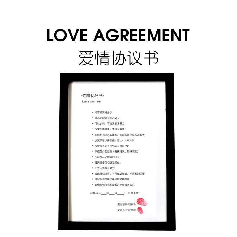愛情協議書抖音同款創意情侶婚姻承諾送男友生日禮物女生戀愛合約